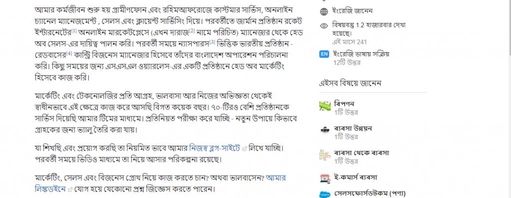 Quora Bangla